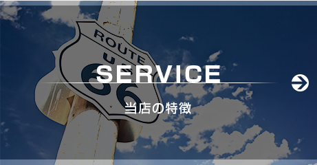 SERVICE 当店の特徴