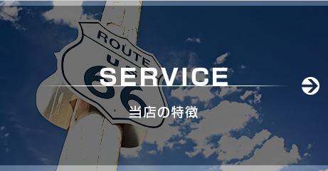 SERVICE 当店の特徴